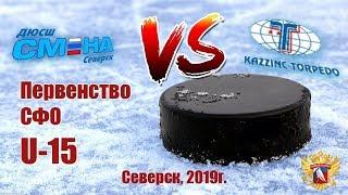 Смена 05 Северск   Торпедо 05 Усть Каменогорск