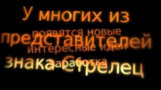 видео Гороскоп на 2013 год Стрелец