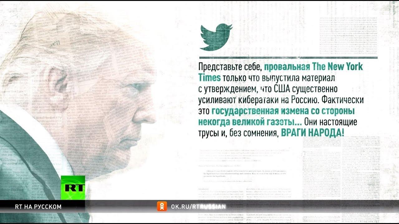 «Трусы и враги народа»: Трамп раскритиковал статью The New York Times о кибератаках США на Россию