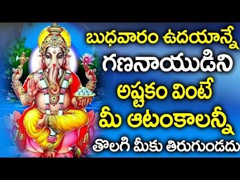 lord-vigneswara-ashtakam-|-karthika-masam-special-songs||-telugu-best-ganesha-songs