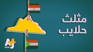 مثلث حلايب.. سوداني أم مصري؟