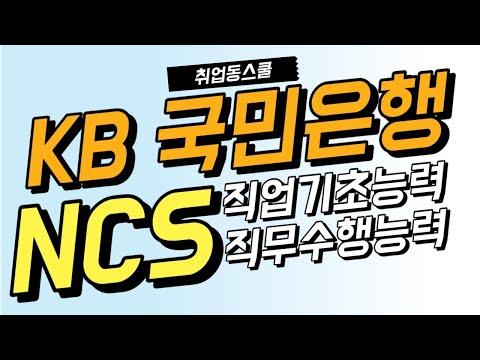 2018 하반기 KB국민은행 NCS 직업기초능력/직무수행능력 인강 강좌
