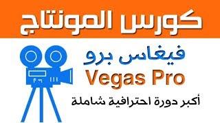 دورة المونتاج الاحترافية | فيغاس برو Vegas pro | أكبر كورس شامل على الانترنت