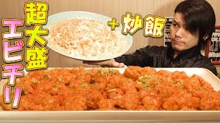 "【MUKBANG】Gigantic Ebi-Chili ""Chili Shrimp"" ~Total of 7.0kg~"