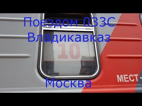 ВЛОГ. Поездом 033С Владикавказ-Москва / By Train Vladikavkaz - Moscow