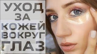 НЕТ ТЕМНЫМ КРУГАМ, МОРЩИНАМ И МЕШКАМ под глазами! Секреты ухода за кожей вокруг глаз