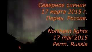 Северное сияние 17 марта 2015 г. (Northern lights 17 mar 2015)
