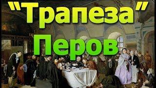 ОБЗОР КАРТИНЫ ТРАПЕЗА, РУССКИЙ ХУДОЖНИК ПЕРОВ