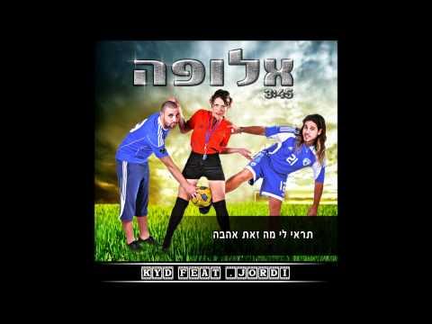 ♫ אלופה | KYD Feat .Jordi - Alufa