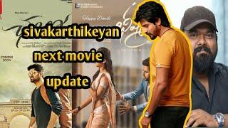 Sivakarthikeyan next movie update | sivakarthikeyan | telugu movie update | sk new update | 24am