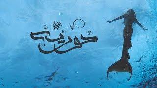 Ammar Hosny - Mermaid | حوريه