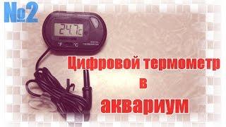 цифровой термометр в аквариум. Посылка из Китая 2