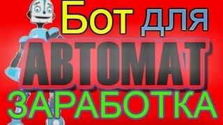 Программа для автозаработка 2019 Avto Bot Q 213 741