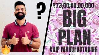 이 ₹ 73,00,00,00,000 + 계획은 게임을 바꿀 것입니다 🔥🔥🔥