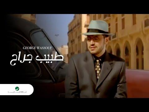 George Wassouf Tabeeb Garah جورج وسوف - طبيب جراح
