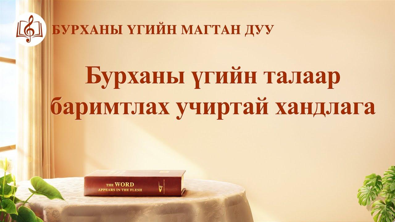 """Христийн сүмийн дуу """"Бурханы үгийн талаар баримтлах учиртай хандлага"""" Lyrics"""