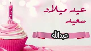Happy Birthday Abdullah عيد ميلاد عبدالله Youtube