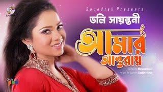 Doly Sayontoni - Amar Ontoray | Bonomali | Soundtek