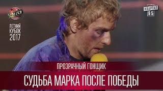 Судьба Марка после победы - Прозрачный Гонщик | Летний кубок Лиги Смеха 2017