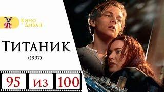 Титаник (1997) / Кино Диван - отзыв /