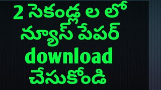How to download news paper in pdf format for telugu