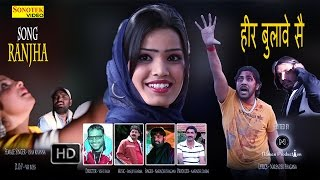 Ranjha Ranjha || राँझा राँझा || Haryanvi Lattest Songs || Narender Bhagana