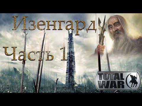 Властелин Колец: Total War DaC 3/Изенгард [Хардкор; Часть 1]