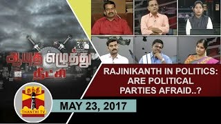 Rajinikanth In Politics : Are Political Parties Afraid.? | Ayutha Ezhuthu 23-05-2017