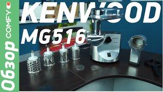 Kenwood MG516 - металлическая мясорубка с  барабанами для натирания и шинкования - Обзор от Comfy.ua