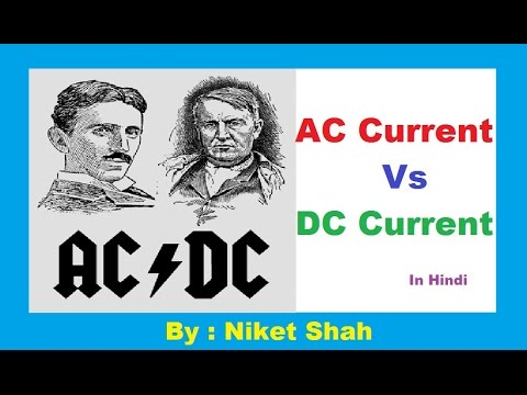 AC Vs DC in hindi