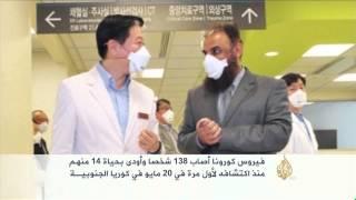 تفشي فيروس كورونا في كوريا الجنوبية