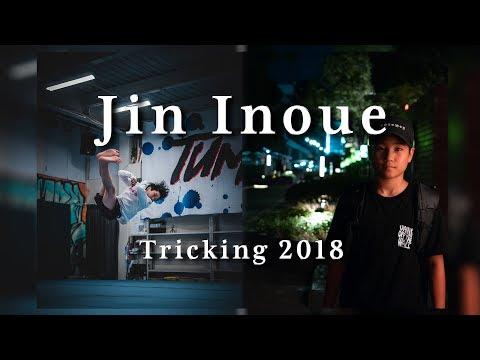 ジン2018