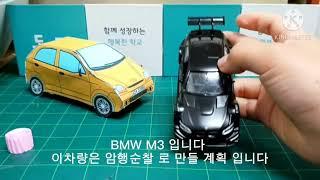 BMW M3 장난감 리…