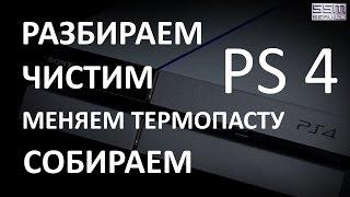Как разобрать, почистить и собрать Sony Playstation 4