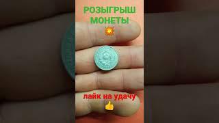 РОЗЫГРЫШ🎁СЕРЕБРЯНОЙ МОНЕТЫ СССР
