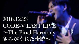 2018.12.23  CODE-V LAST LIVE〜The Final Harmony きみがくれた奇跡〜