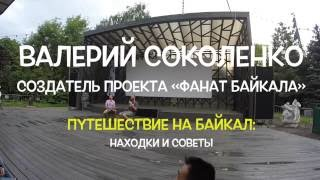 Путешествие на Байкал: Находки и советы (Лекция с картинками №9 от 20 июля 2016)