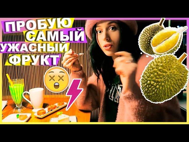 ПОЕЗДКА В КИТАЙ!!! / АЗИАТСКИЙ VLOG