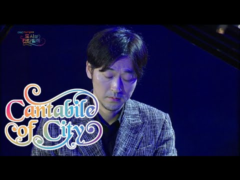 [Cantabile of City] Yiruma - River flows in you, 이루마- River flows in you, DMC Festival 2015