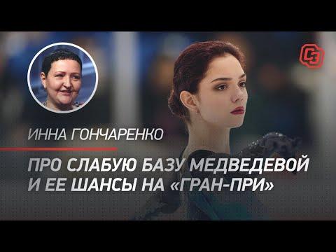 Русских фигуристов засудили в США? Гончаренко - о старте Гран-При