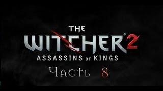 """Прохождение игры """"Ведьмак 2: Убийцы Королей"""", часть 8"""