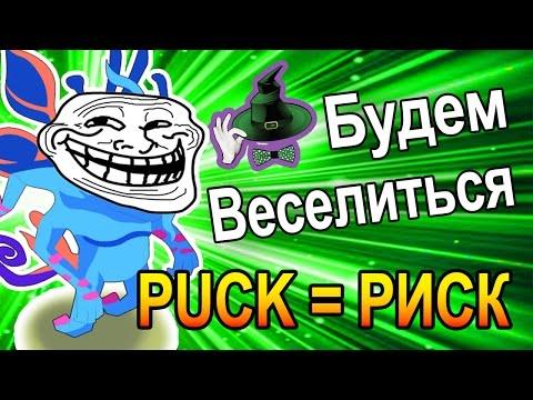 видео: ПАК БУДЕМ ВЕСЕЛИТЬСЯ   puck let's have fun