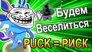 ПАК БУДЕМ ВЕСЕЛИТЬСЯ | PUCK LET'S HAVE FUN thumbnail