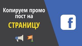 Как опубликовать рекламный пост на странице Facebook
