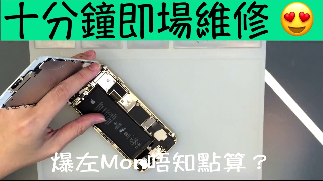 iPhone 換Mon 十分鐘完成|iPhone 爆mon現場直播|Let's Go Fix - YouTube