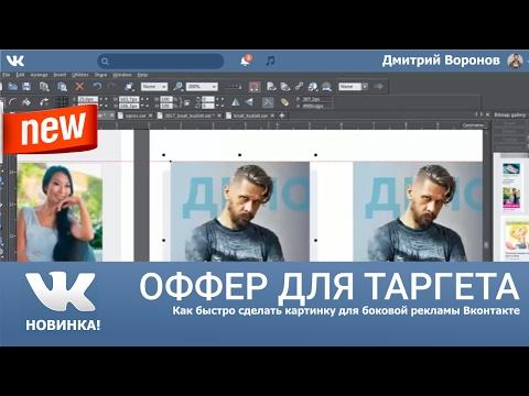 ~ Как сделать картинку для таргета Вконтакте ~ за 4 минуты ~ Xara Designer