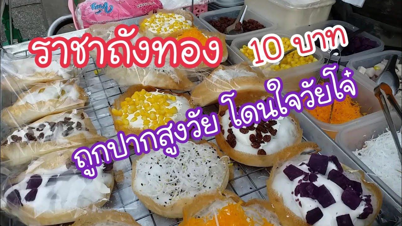 ราชาถังทอง 10 บาท ขนมถังทองที่ตามหา ถูกปากสูงวัย โดนใจวัยโจ๋ | สตรีทฟู้ด | Bangkok Street Food
