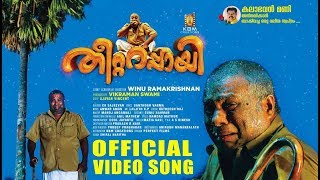 Theettarappayi | Doore Maanjuvo | Official Song | R L V Ramakrishnan | Sonia Agarval