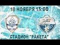 """Динамо-Казань"" - ""Зоркий"" - г. Красногорск 18.11.18г."