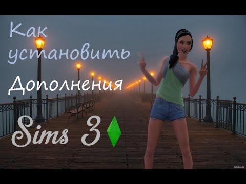 Как установить новые города(дополнения) в Sims 3?